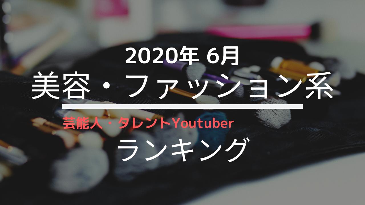 2020 バー ランキング 人気 ユーチュー